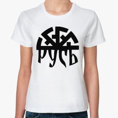 Классическая футболка Русь