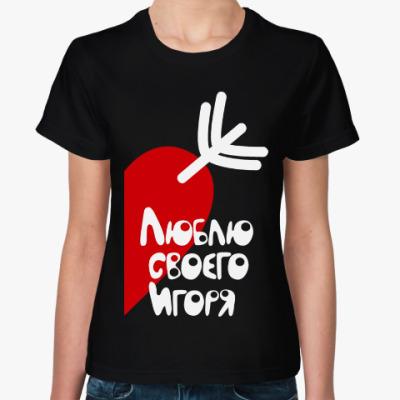 Женская футболка Люблю своего Игоря