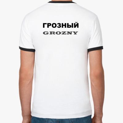 Футболка Ringer-T  Грозный