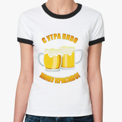 Женская футболка Ringer-T Пиво с утра!