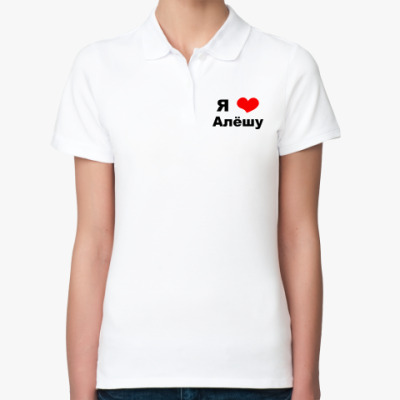 Женская рубашка поло 'Я люблю Алешу'