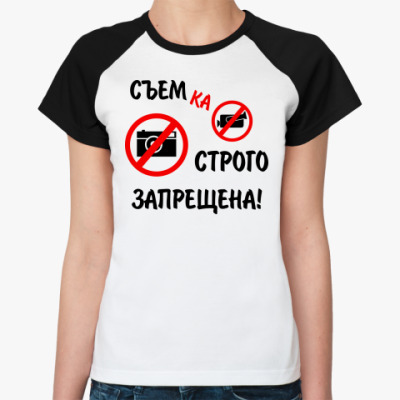 Женская футболка реглан Я не снимаюсь!