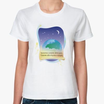 Классическая футболка Гармонично сознание вечна душа