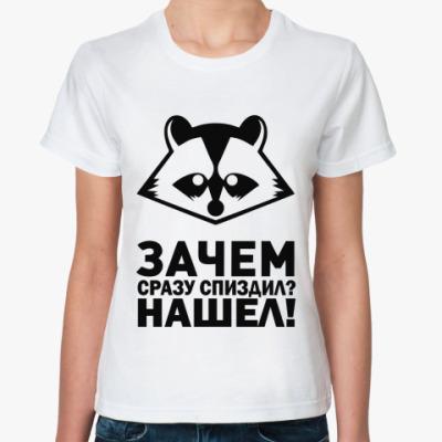 Классическая футболка Енот негодует!