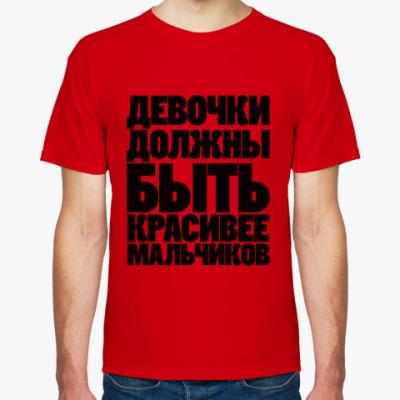 Футболка  ДЕВОЧКИ ДОЛЖНЫ БЫТЬ