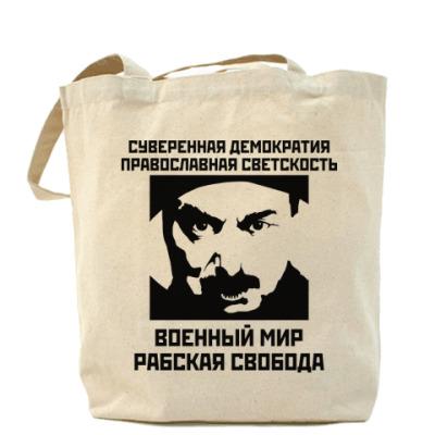 Сумка Православная светскость.