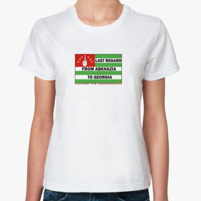 Классическая футболка Жен -Я ЗА АБХАЗИЮ!