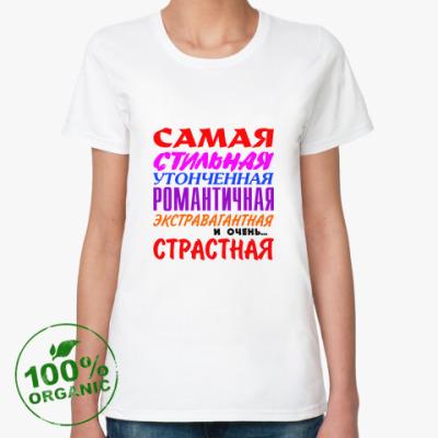 Женская футболка из органик-хлопка 'Самая страстная'