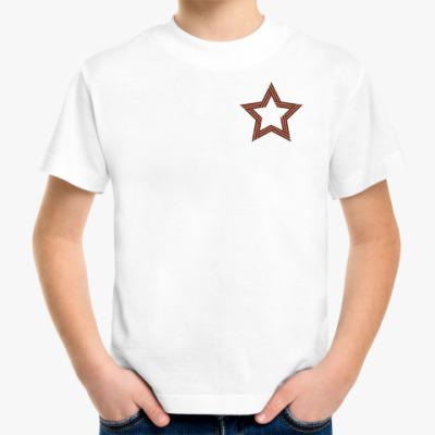 Детская футболка День победы Георгиевская лента звезда