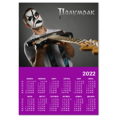 Календарь Настенный календарь A3 2019, фиолетовый