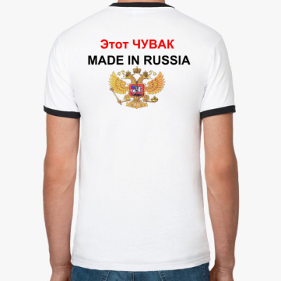 Футболка Ringer-T Made in RUSSIA-