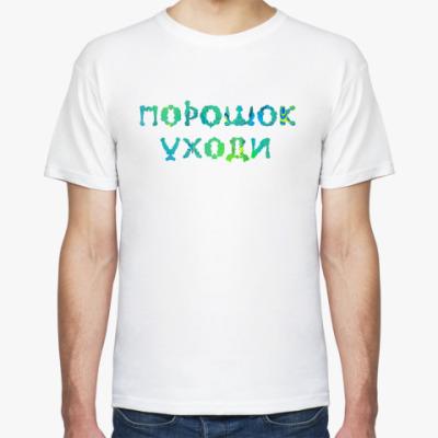 Футболка Порошок