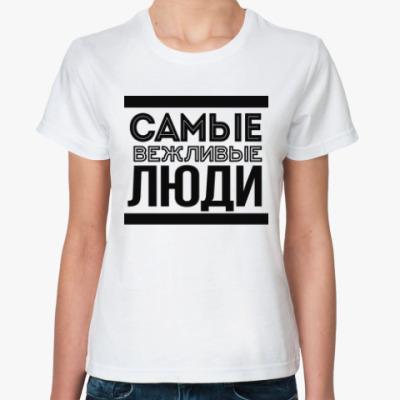 Классическая футболка Самые Вежливые Люди