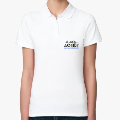 Женская рубашка поло Бухой дозор