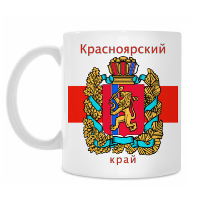 Кружка Красноярский край