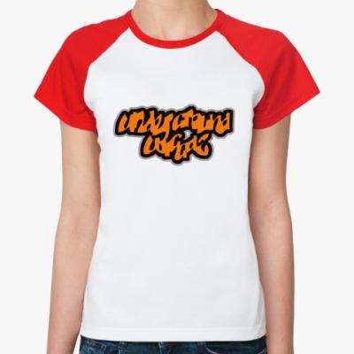 Женская футболка реглан   UGW