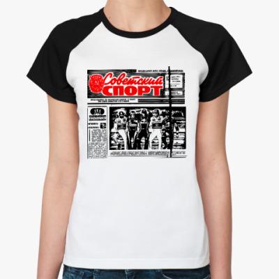Женская футболка реглан Советский Спорт