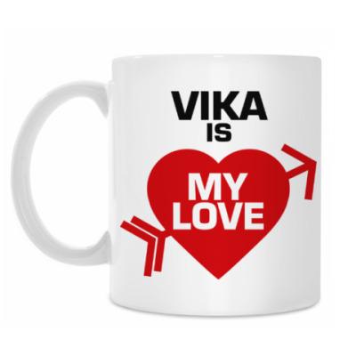 Кружка Вика - моя любовь