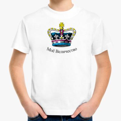 Детская футболка 'Моё Величество'