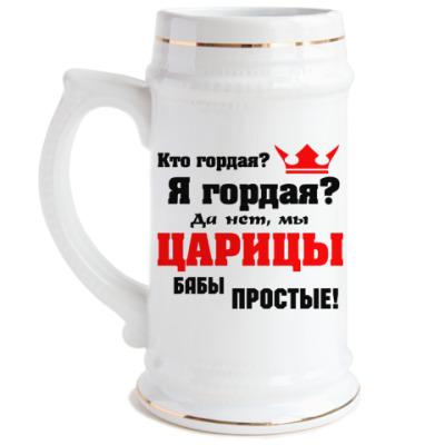 Пивная кружка Мы, ЦАРИЦЫ бабы простые...