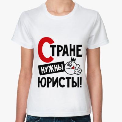 Классическая футболка Стране нужны юристы