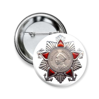Значок 50мм Орден Нахимова 2 степени