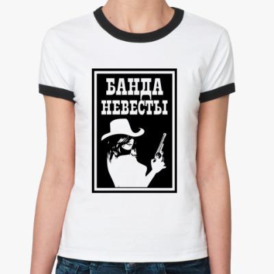 Женская футболка Ringer-T  Банда Невесты