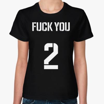 Женская футболка Fuck you 2