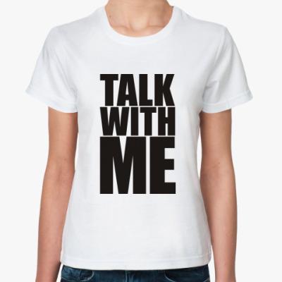 Классическая футболка Talk with me!