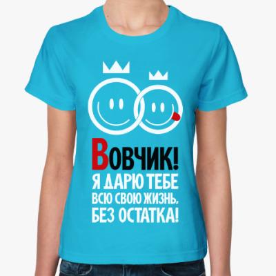Женская футболка Вовчик, я дарю тебе