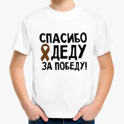 Детская футболка Спасибо деду за победу!