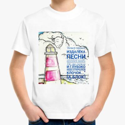 Детская футболка Облака и Блок