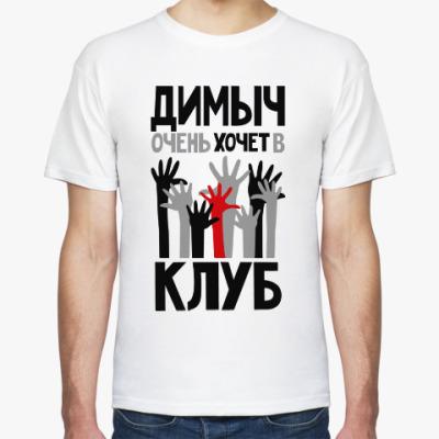 Футболка Димыч очень хочет в клуб