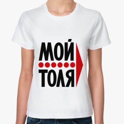Классическая футболка Мой Толя
