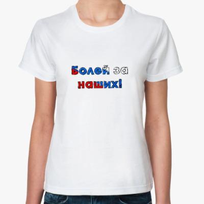 Классическая футболка Для болельщиков