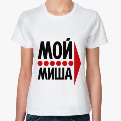 Классическая футболка Мой Миша