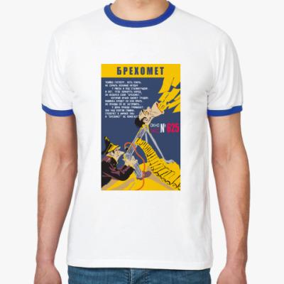 Футболка Ringer-T Брехомет