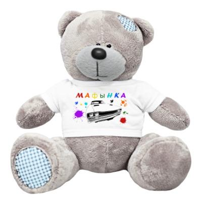 Плюшевый мишка Тедди Мафынка