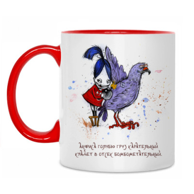 Кружка Анфиса и голубь