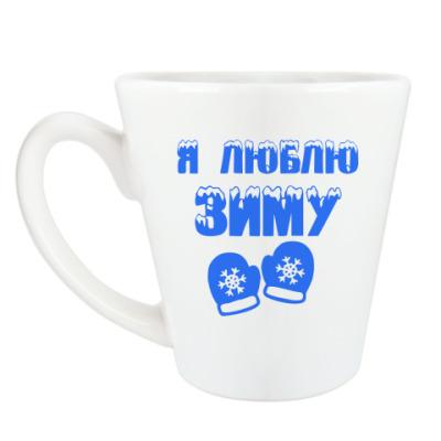 Чашка Латте Я Люблю зиму