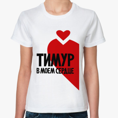 Классическая футболка Тимур в моем сердце