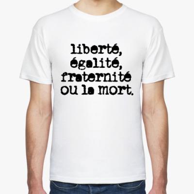 Футболка Свобода, равенство, братство