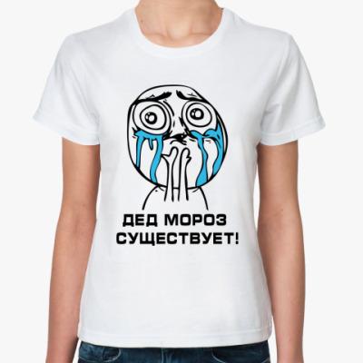 Классическая футболка  Дед Мороз существует!