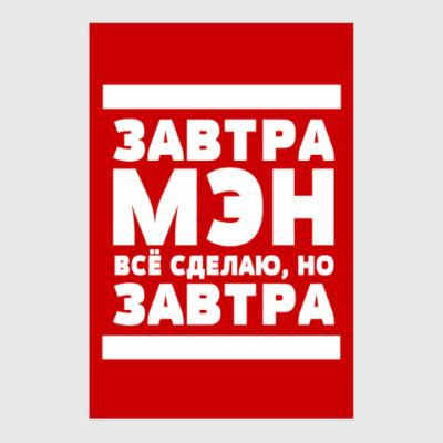 Постер Завтрамэн