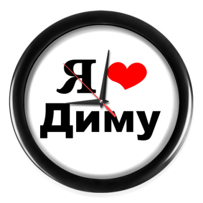 Настенные часы Любимому Диме