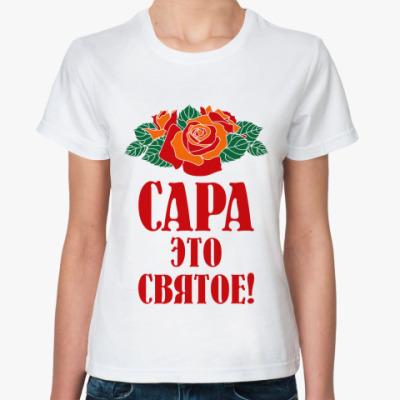 Классическая футболка Сара - это святое