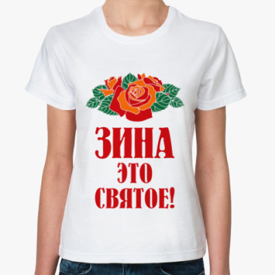 Классическая футболка Зина - это святое