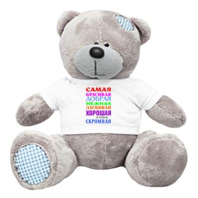 Плюшевый мишка Тедди Для самой красивой