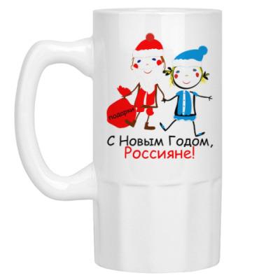 Пивная кружка С Новым Годом, Россияне!
