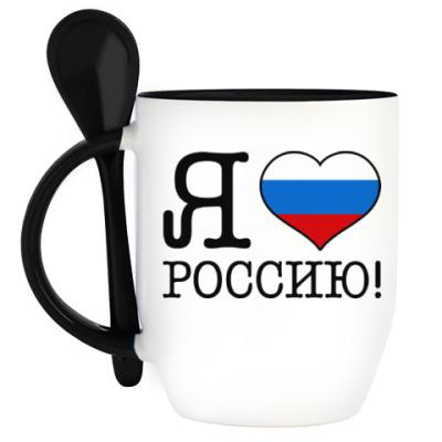 Кружка с ложкой Я ЛЮБЛЮ РОССИЮ!